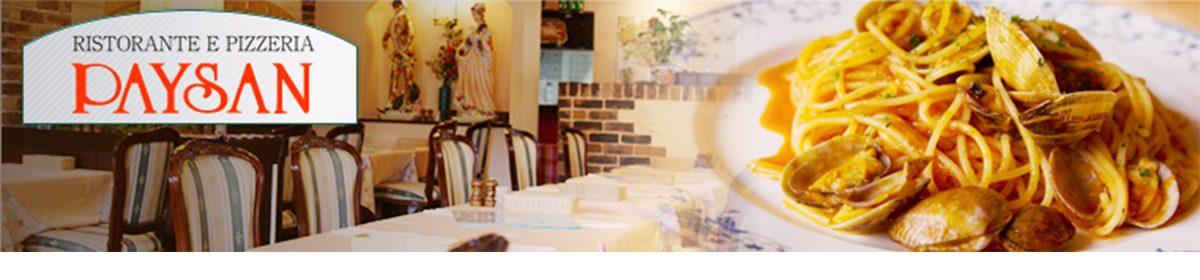 スタッフブログ | 山口市阿知須 イタリアンレストラン ペイザン